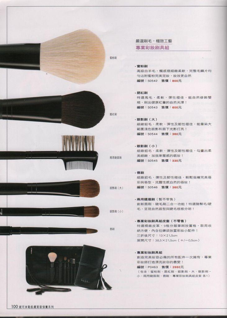 2010美樂家產品目錄(台)_Page_100