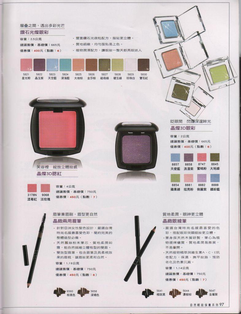 2010美樂家產品目錄(台)_Page_097