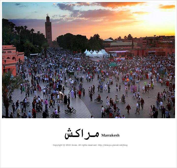 德吉瑪廣場 Djemaa el-Fna