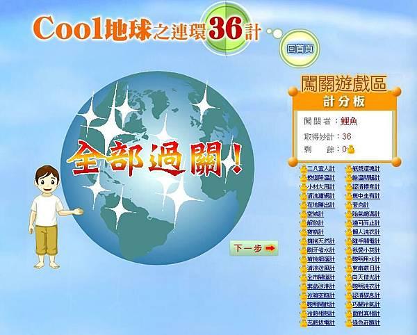 earth_warm.JPG