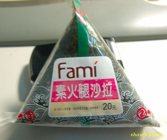 素火腿沙拉飯糰(正面)