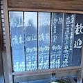 泉莊晚餐 (4)