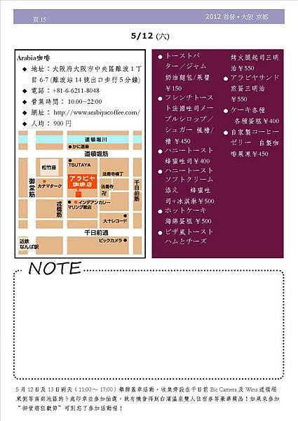 大阪京都行程15