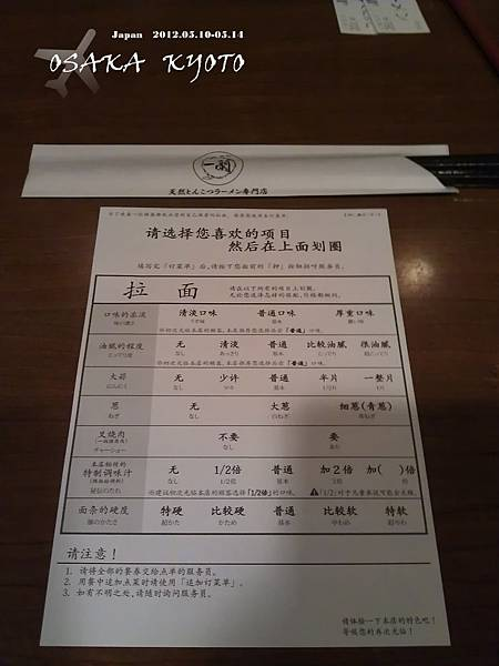 一蘭拉麵 (1)