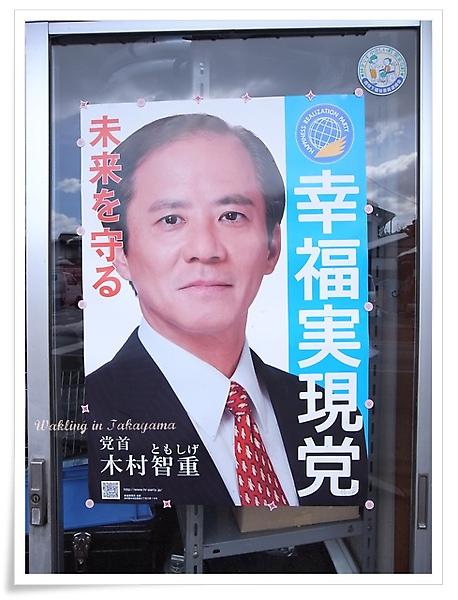 takayamawalk (4).JPG