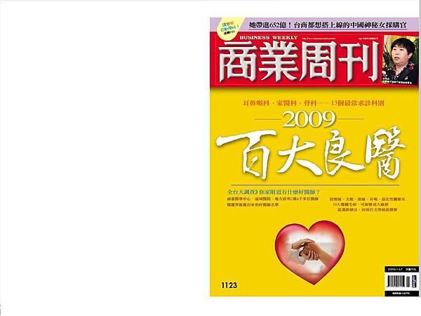 011-商業周刊1123期,百大良醫封面