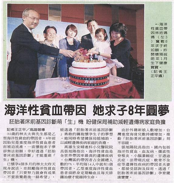 海洋性貧血帶因_20110811中華日報報導