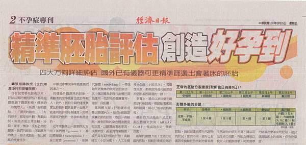精準胚胎評估創造好孕到--經濟日報20110826