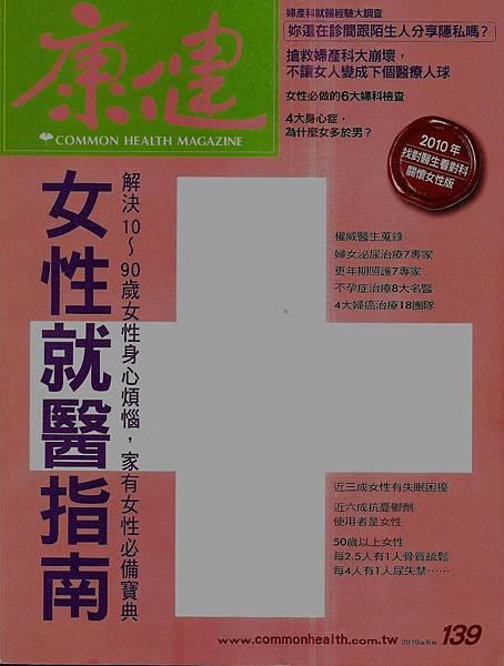 010-康健雜誌 139期 不孕症八大名醫01.jpg