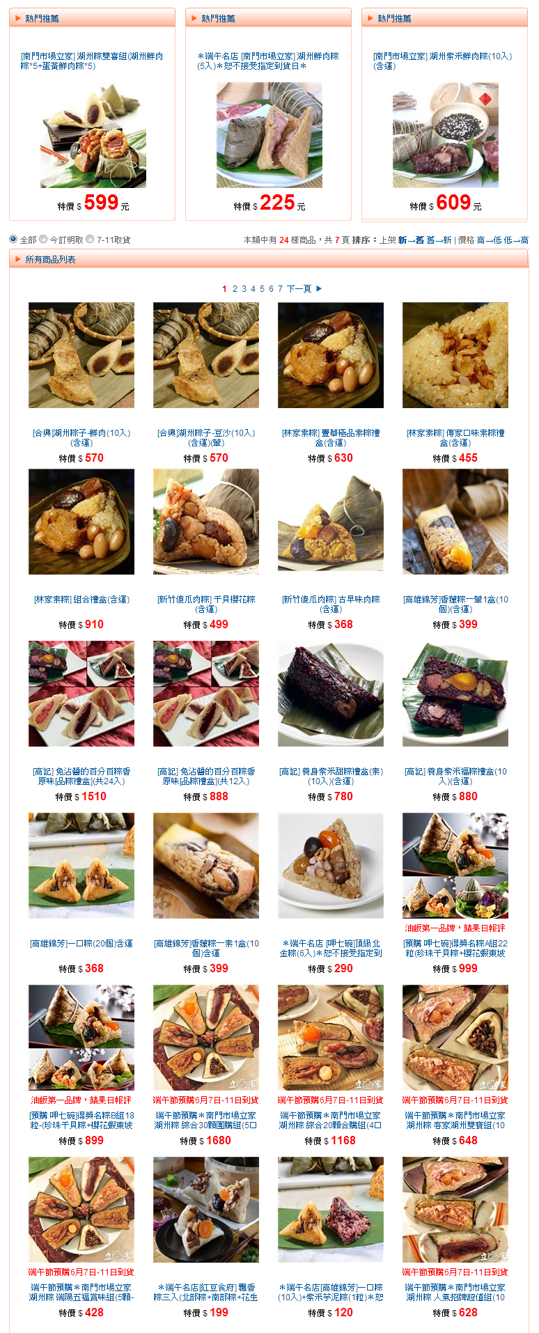 端午節粽子預購