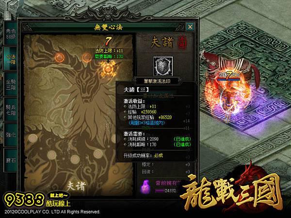 龍戰三國017