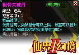 仙界幻境0723201304.jpg