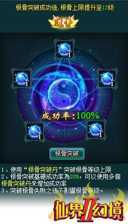 仙界幻境0723201305.jpg