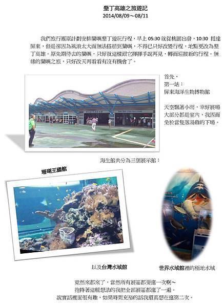 墾丁高雄遊 (1)_頁面_1