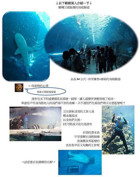 墾丁高雄遊 (1)_頁面_2