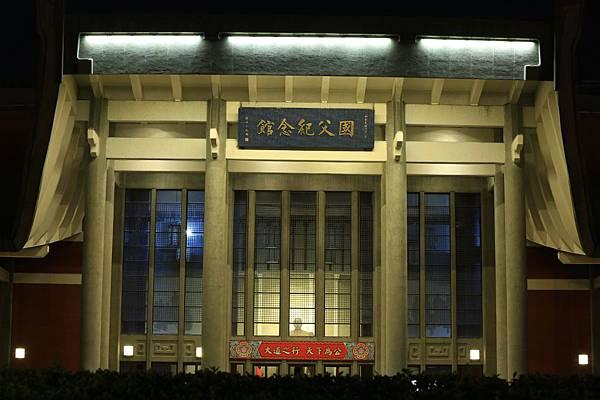國父紀念館 (13).JPG