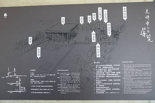 農禪寺 (23).JPG