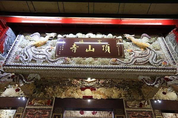 貝殼廟 (32).JPG