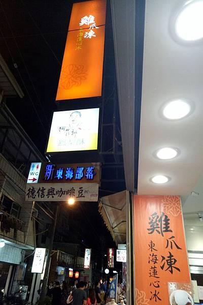 東海 (1).jpg