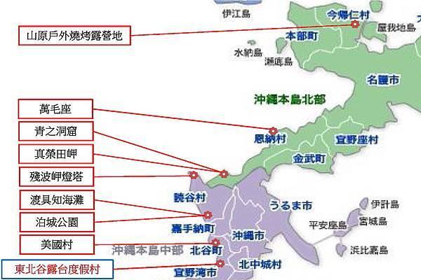 沖繩行程地圖-3.jpg