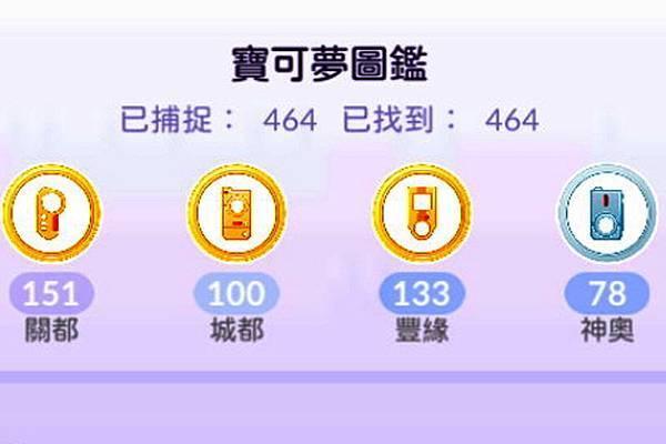 寶可夢_190226.jpg