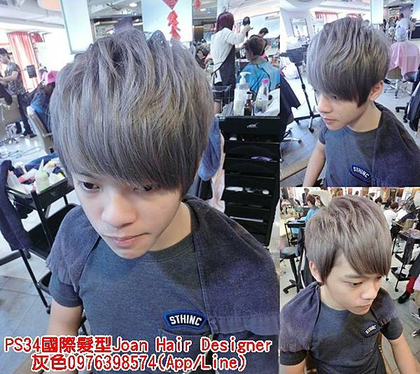 台北西門町染髮推薦 男生髮型 PS34國際髮型Joan