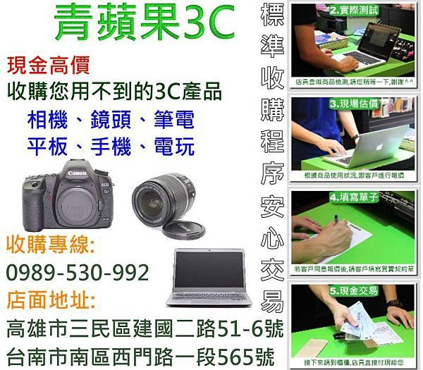 青蘋果高雄台南收購DM-0401-3.jpg