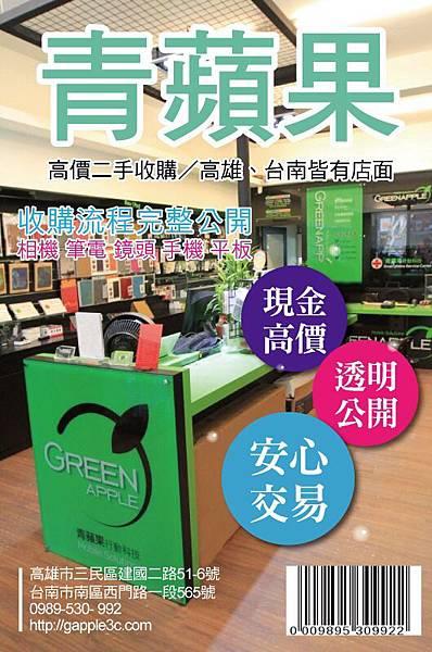 青蘋果3C-高雄台南收購圖-1.jpg