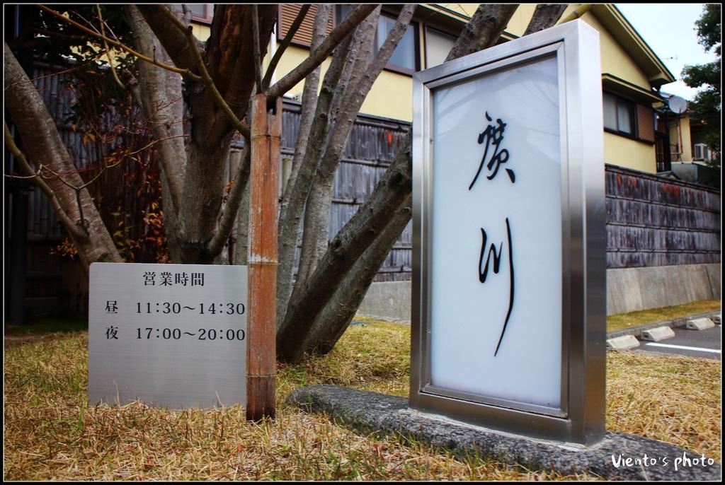 廣川28.jpg