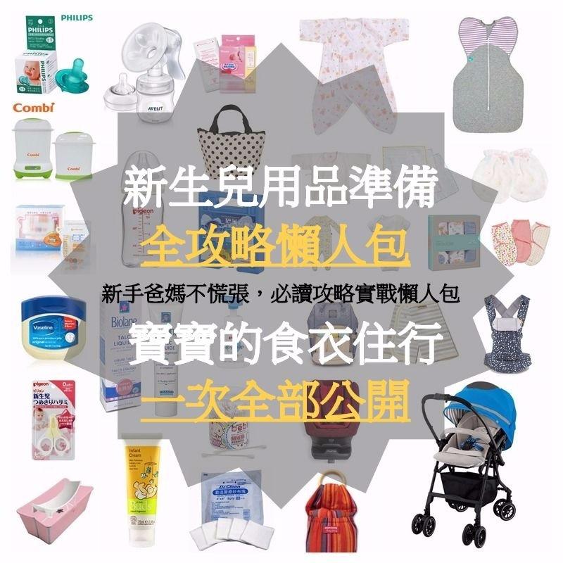新生兒物品清單封面.jpg