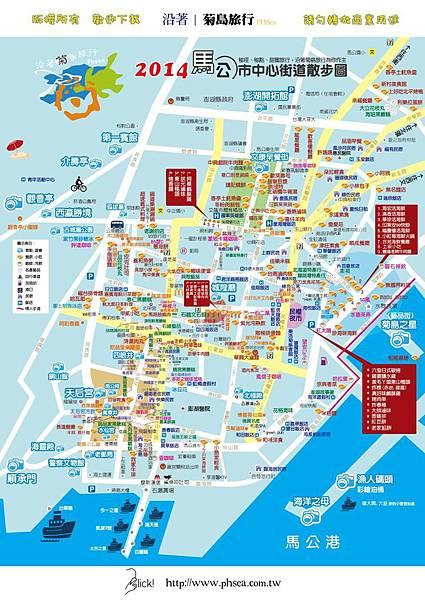 2014馬公市中心街道散步圖.jpg