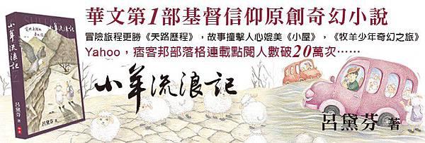 小羊廣告.png