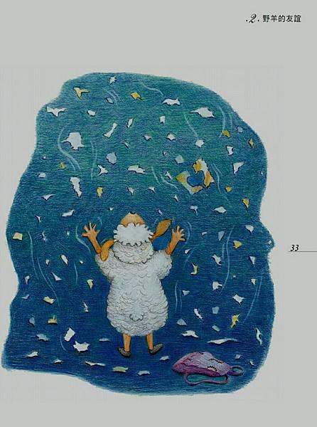 野羊友誼p33.JPG