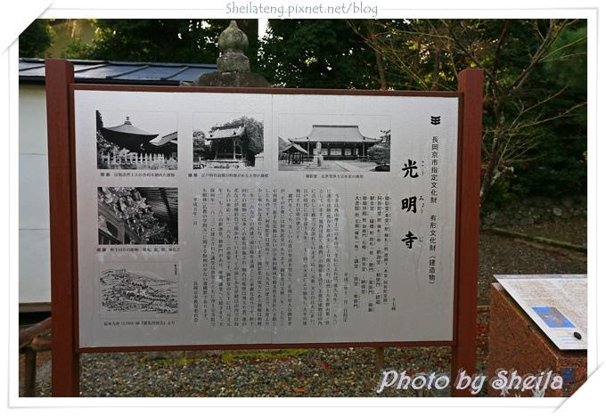光明寺5.JPG