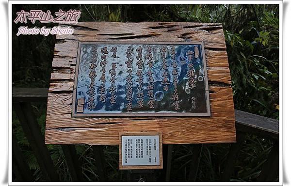 太平山34.JPG