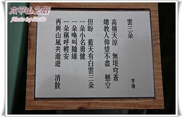 太平山35.JPG