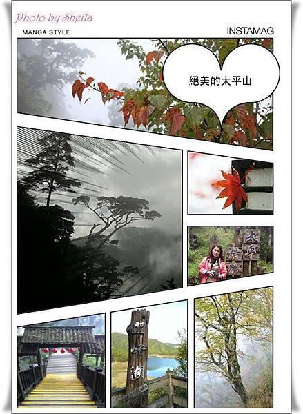 太平山260.jpg