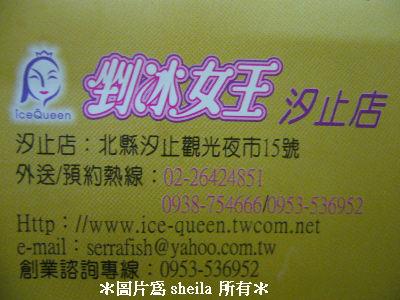 剉冰女王 (10)-s