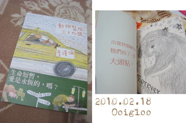 李瑾倫_動物醫院39號.jpg