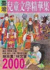 林玫伶_2000臺灣兒童文學精華集.jpg