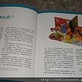 玩具書的奇幻世界 (3)
