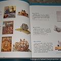 玩具書的奇幻世界 (6)