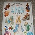 彼得兔的立體書 (5)