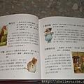 彼得兔的立體書 (12)
