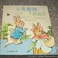 彼得兔的立體書 (15)