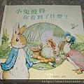 彼得兔的立體書 (22)