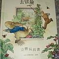 彼得兔的立體書 (27)