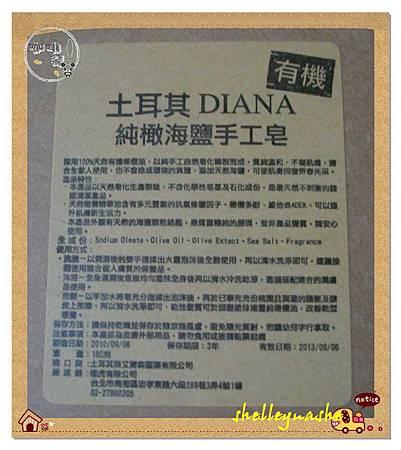 DIANA純橄欖海鹽手工皂 (8)