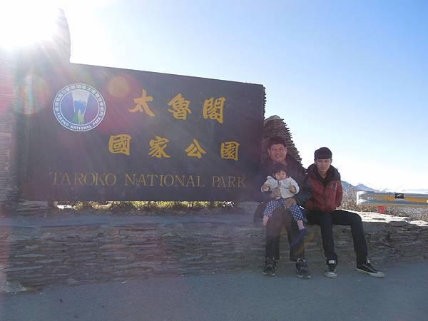 2014.01.28太魯閣國家公園1