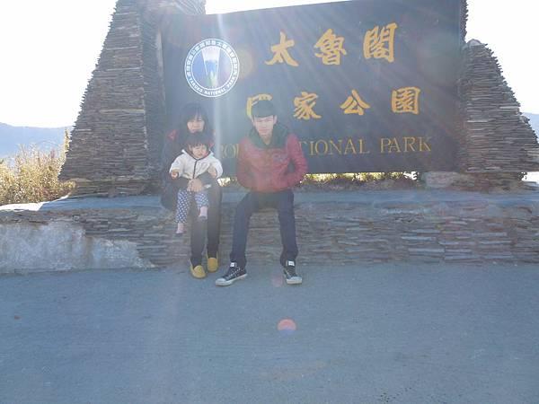 2014.1.28太魯閣國家公園2